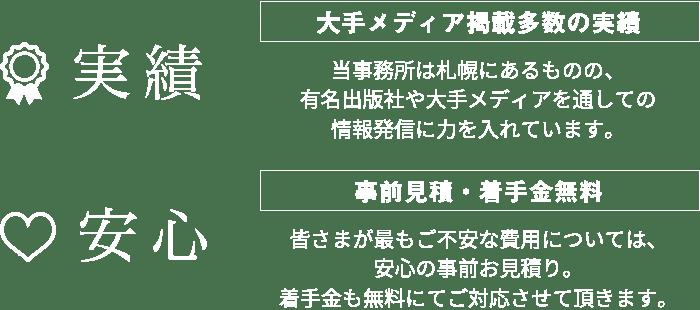 札幌で相続登記・相続手続の司法書士平成事務所は【大手メディア掲載多数の実績】当事務所は札幌にあるものの、有名出版社や大手メディアを通しての情報発信に力を入れています。【事前見積・着手金無料で安心】皆さまが最もご不安な費用については、安心の事前お見積り。着手金も無料にてご対応させて頂きます。