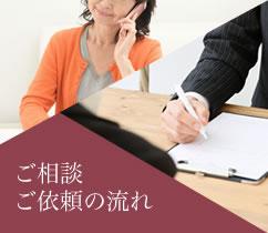 【ご相談・ご依頼の流れ】