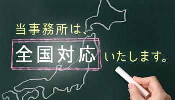 札幌で相続登記・相続手続の司法書士平成事務所は、全国対応いたします。