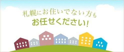 札幌にお住いでない方もお任せください!