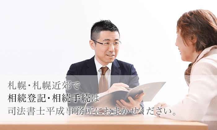 札幌・札幌近郊で相続登記・相続手続は司法書士平成事務所へ