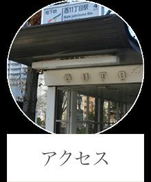 札幌で相続手続のご依頼受付中!|アクセス