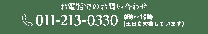 お電話でのお問い合わせ【011-213-0330】9時~19時(土日も営業しています)