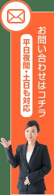 札幌で相続登記・相続手続の司法書士平成事務所へお問い合わせはコチラ【平日夜間・土日も対応】